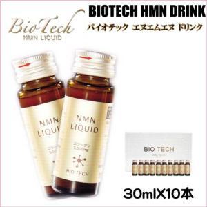 BIO TECH NMNドリンク 30mlX10本 インナービューティ 美容ドリンク|curenet-shop