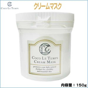 ココルタン クリームマスク 150g  パック  curenet-shop