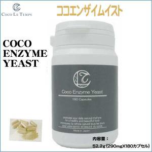 ココエンザイムイスト 180カプセル 酵素X酵母X乳酸菌 余分な糖質・脂質をカット curenet-shop