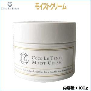 ココルタン ココルタン モイストクリーム 100g 全身保湿クリーム 敏感肌・乾燥肌 curenet-shop