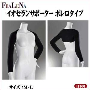 日本メドック フェレナシリーズ  フェレナ イオセランサポーター ボレロタイプ 色・クロ、サイズ:M・L|curenet-shop