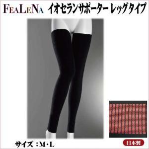 日本メドック フェレナシリーズ  フェレナ イオセランサポーター レッグタイプ 色・クロ、サイズ:M・L|curenet-shop