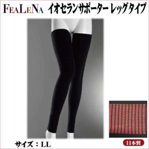 日本メドック フェレナシリーズ  フェレナ イオセランサポーター レッグタイプ 色・クロ、サイズ:LL|curenet-shop