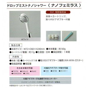 ドロップナノシャワー ナノフェミラス カートリッジ付き カラー:ホワイト|curenet-shop|06