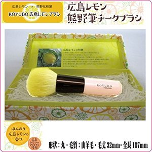 "KOYUDO collection  "" 広島レモン熊野筆チークブラシ ""  専用化粧箱入り|curenet-shop"