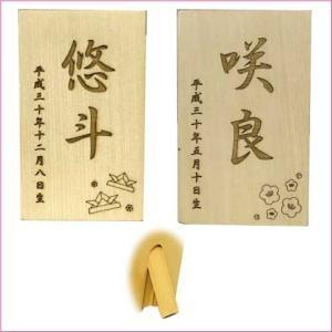 """名前立札 """" 木製彫刻立札 """" 名入れ料込 XSサイズ8.5cmX5cmX1.4cm  日本製 完成後クイックポスト便にて直送 curenet-shop"""