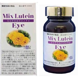 機能性表示食品 Mix Lutein Eye ミックスルテインアイ 赤ブドウエキス末含有加工食品 41.85g(465mgX90粒) ルテイン20mg|curenet-shop