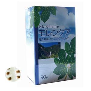 カボチャ種子エキス末含有加工食品 モレンケア 1箱(90粒入) 屋久島産ボタンボウフウ配合|curenet-shop