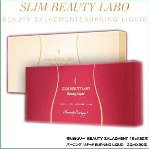 SLIM BEAUTY LABO  Beauty Saladment 15gX30本&Burning Liquid 20ml X30本 ダイエットセット ダイエット補助食品|curenet-shop