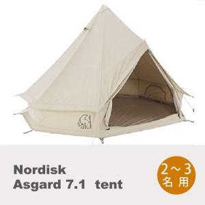 【レンタル】ノルディスク アスガルド7.1【テント】