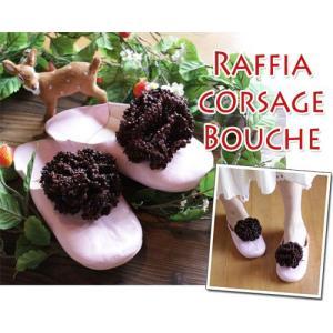 足に馴染む上質スリッパ。ラフィアコサージュ付き・天然革バブーシュ(レディース/スリッパ/室内履き)|curicolle