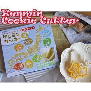 全国都道府県地図のクッキー型セット(返品・交換・ギフト包装不可)|curicolle