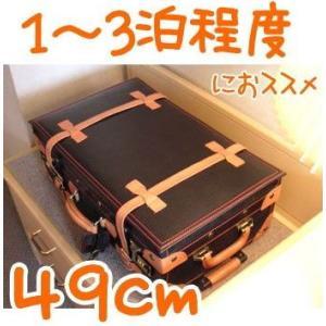 本革トランクケース49cm [機内持込みにおすすめキャリーケース・メーカー直送SFL][送料無料]|curicolle