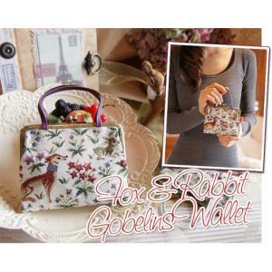 キツネやウサギの愛らしいゴブラン素材の口金財布(COQUETTE コケット プレゼントにお勧め)(送料無料)|curicolle