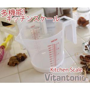 多機能デジタルメジャーカップ(Vitantonio ビタントニオ 電子計量カップ キッチンスケール はかり)(HKF)|curicolle