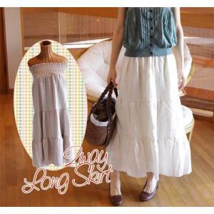 織り柄2wayマキシスカート&ベアトップワンピース【送料無料】|curicolle