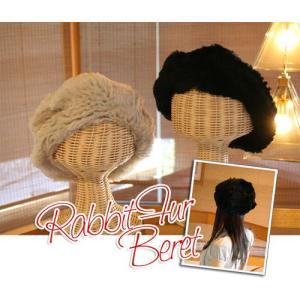 【激安セール】ラビットファーの編み込みニット・ベレー帽(返品・交換・ギフト包装不可)|curicolle