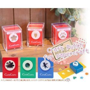 クラフトパンチ-小-(返品・交換包装不可)【お店のポップ作りにも最適!(POP制作)】|curicolle