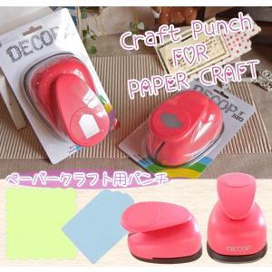 ビッグ3・デコレーションパンチ(クラフトパンチ)DECOPシリーズ[HKF]【お店のポップ作りにも最適!(POP制作)】|curicolle