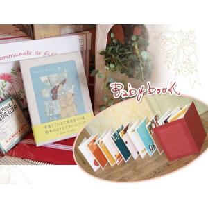 【育児日記アルバム】 Baby Book ベビーブック(藤本 智士/福田 利之)[HKF]|curicolle