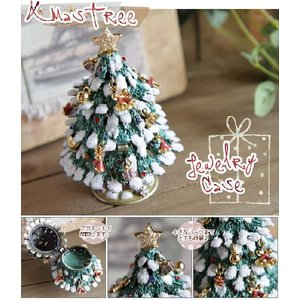 クリスマスツリー・宝石箱(アクセサリーケース/小物入れ)|curicolle