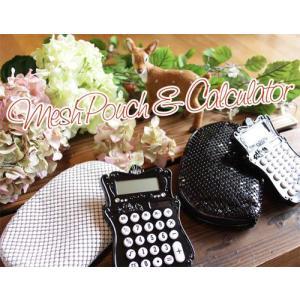 【半額セール】メタルメッシュポーチ&電卓セット(返品・交換・ギフト包装不可)|curicolle