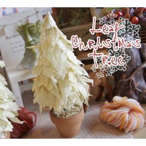 MAHOGANY ナチュラルリーフツリー Sサイズ(クリスマスツリー XmasTree)(RF)(返品 交換 ギフト包装不可)|curicolle