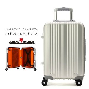 ★LEGEND WALKER★ 一枚成型アルミスーツケース48cm[1〜3泊対応・4輪・TSAロック・機内持込対応サイズ]【メーカー直送・送料無料】|curicolle