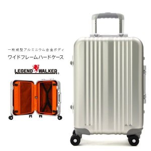 ★LEGEND WALKER★一枚成型アルミスーツケース60cm[3〜5泊対応・4輪・TSAロック]【メーカー直送・送料無料】|curicolle