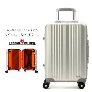 LEGEND WALKER 一枚成型アルミスーツケース72cm(5〜7泊対応 4輪 TSAロック)(メーカー直送 送料無料)|curicolle