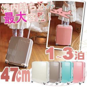 パステルカラースーツケース47cm[国内線機内持ち込み容量最大級]【メーカー直送品】|curicolle