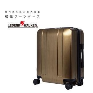 マッドヘアーライン軽量スーツケース48cm[1〜3泊対応・4輪・TSAロック・機内持込対応サイズ]【メーカー直送・送料無料】|curicolle