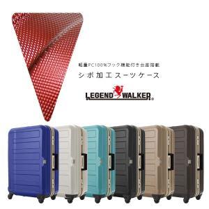 光沢エンボス加工スーツケース60cm [5〜7泊対応・4輪・TSAロック]【メーカー直送・送料無料】|curicolle