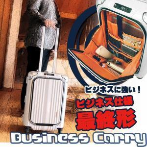 縦型ビジネスキャリー50cm[ノートパソコン収納可能スーツケース]【メーカー直送品・送料無料】|curicolle