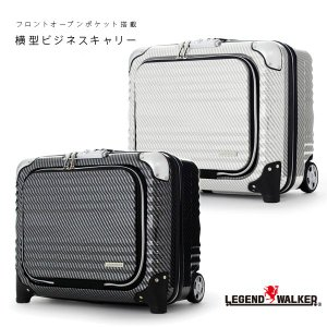 LEGEND WALKER 横型ビジネスキャリー44cm(ノートパソコン収納可能スーツケース)(メーカー直送品 送料無料)|curicolle