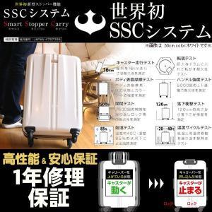 高性能&安心保証!世界初SSCシステム搭載のスーツケース60cm【メーカー直送・送料無料】|curicolle