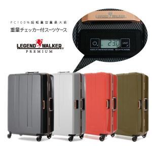 LEGEND WALKER 重量チェッカー付スーツケース70cm(TSAロック 1週間以上の旅行におすすめ)(メーカー直送品)(送料無料)|curicolle