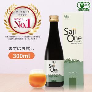 お試し サジージュース キュリラ サジー 100%ストレート 300ml シーベリージュース