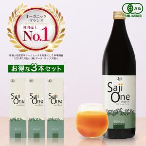 キュリラ サジージュース 100%ストレート 900ml 3本セット サジー シーベリー シーバックソーン