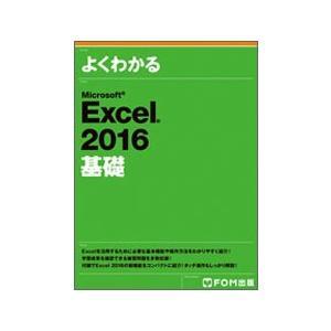 よくわかる Microsoft Excel 2...の関連商品6