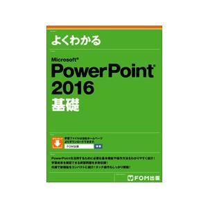 よくわかる Microsoft PowerPoint 2016 基礎