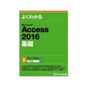 よくわかる Microsoft Access 2016 基礎 定価 2,160 円 (本体 2,00...