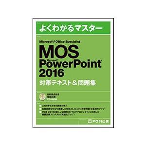 MOS Microsoft PowerPoint 2016 対策テキスト&問題集