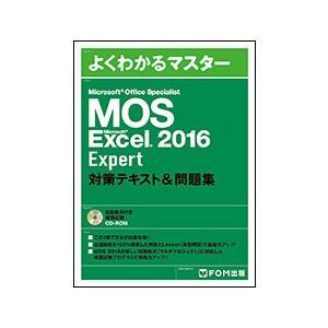 MOS Microsoft Excel 2016 Expert 対策テキスト&問題集