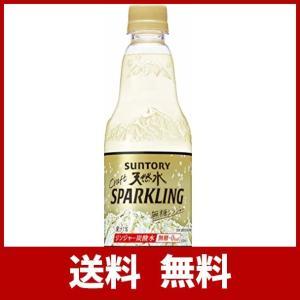 [炭酸水] サントリー 天然水 クラフト スパークリング 無糖ジンジャー 500ml ×24本
