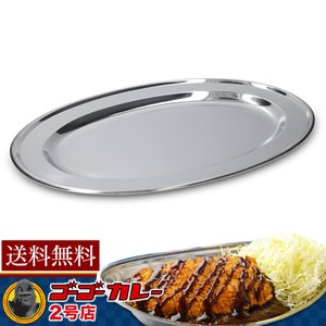 カレー皿 ステンレス製 ワールドチャンピオン皿 ゴーゴーカレー 金沢カレー 食器 特大サイズ