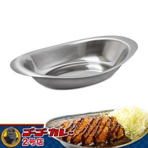 カレー皿 ステンレス製 ヘルシー皿 ゴーゴーカレー 金沢カレー 食器 小サイズ