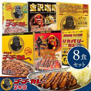 金沢カレーブームの火付け役、ゴーゴーカレーのレトルトカレーです。 濃厚でスパイシーなお店の味を再現し...