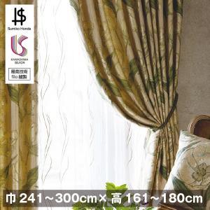 オーダーカーテン 巾241〜300cm×高161〜180cm「アモンターレ」Sumiko Honda 川島織物セルコン