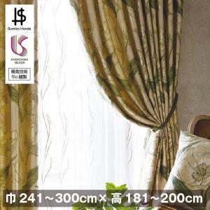 オーダーカーテン 巾241〜300cm×高181〜200cm「アモンターレ」Sumiko Honda 川島織物セルコン